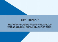 Annual Report of Human Rights Defender of the RA - 2018
